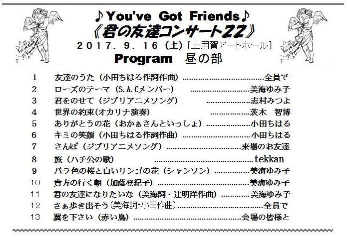君とも最終回昼の部プロ.jpg