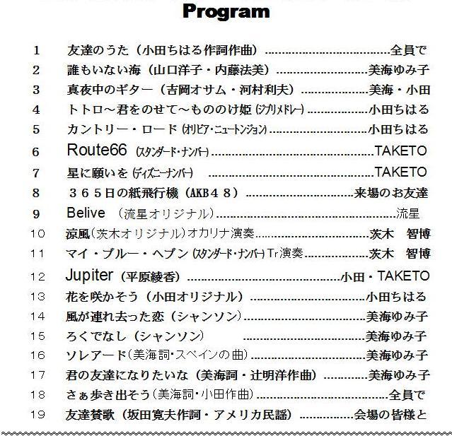 君とも21プログラム.jpg